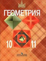 Решебник по геометрии 10 11 класс скачать атанасян.